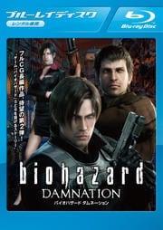 【Blu-ray】バイオハザード ダムネーション