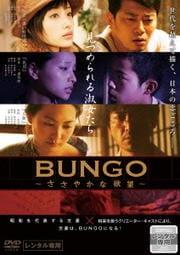 BUNGO〜ささやかな欲望〜 見つめられる淑女たち