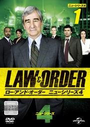LAW&ORDER/ロー・アンド・オーダー<ニューシリーズ4> vol.1