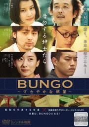 BUNGO〜ささやかな欲望〜 告白する紳士たち