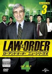 LAW&ORDER/ロー・アンド・オーダー<ニューシリーズ4> vol.3
