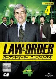 LAW&ORDER/ロー・アンド・オーダー<ニューシリーズ4> vol.4