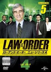 LAW&ORDER/ロー・アンド・オーダー<ニューシリーズ4> vol.5