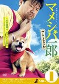 連続テレビドラマ マメシバ一郎 フーテンの芝二郎 VOL.2