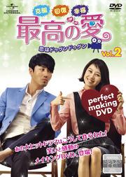 克服 回復 幸福! 最高の愛 〜恋はドゥグンドゥグン〜 パーフェクトメイキングDVD Vol.2
