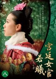 宮廷女官 若曦(じゃくぎ) Vol.8