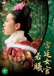 宮廷女官 若曦(じゃくぎ) Vol.10