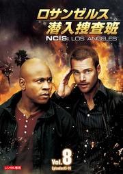 ロサンゼルス潜入捜査班 〜NCIS:Los Angeles vol.8