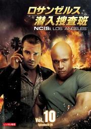 ロサンゼルス潜入捜査班 〜NCIS:Los Angeles vol.10
