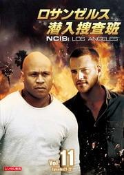 ロサンゼルス潜入捜査班 〜NCIS:Los Angeles vol.11