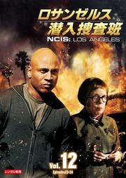 ロサンゼルス潜入捜査班 〜NCIS:Los Angeles vol.12