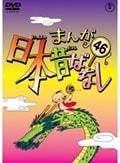 まんが日本昔ばなし 第46巻