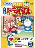 NEW TV版 ドラえもん VOL.71