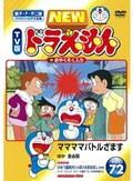 NEW TV版 ドラえもん VOL.72