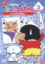 クレヨンしんちゃん TV版傑作選 2年目シリーズ 3