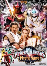 POWER RANGERS MYSTIC FORCE VOL.8<完>