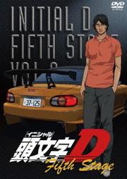 頭文字D Fifth Stage VOL.2