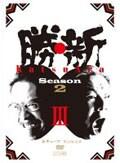 勝・新 KatsuAra シーズン2 ディレクターズカット 3
