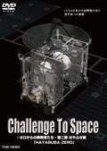 Challenge To Space−ゼロからの挑戦者たち− 第二部 はやぶさ編「HAYABUSA ZERO」