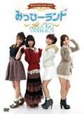 みっひーランド Vol.12