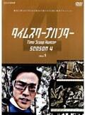 タイムスクープハンター season4 disc1