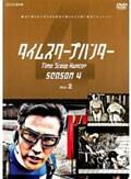 タイムスクープハンター season4 disc2