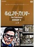 タイムスクープハンター season4 disc3