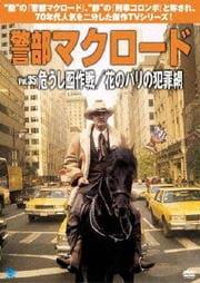 警部マクロード Vol.35 危うし囮作戦/花のパリの犯罪網