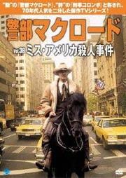 警部マクロード Vol.36 ミス・アメリカ殺人事件