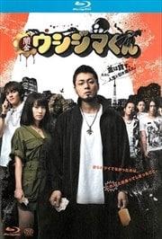 【Blu-ray】映画「闇金ウシジマくん」