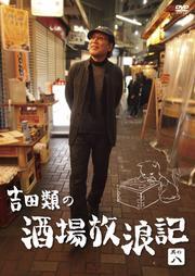 吉田類の酒場放浪記 其の八