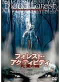 フォレスト・アクティビティ/死霊の森