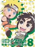 ナルトSD ロック・リーの青春フルパワー忍伝 8