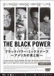 ブラックパワー・ミックステープ 〜アメリカの光と影〜