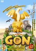 GON -ゴン- 17