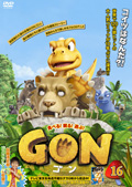GON -ゴン- 16