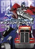 超ロボット生命体 トランスフォーマー プライム Vol.14