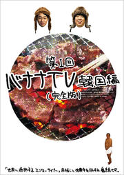 第1回 バナナTV〜韓国編〜 【完全版】 Disc-1