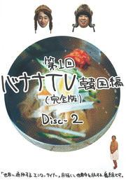 第1回 バナナTV〜韓国編〜 【完全版】 Disc-2