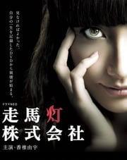 走馬灯株式会社 vol.1