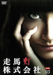 走馬灯株式会社 vol.3