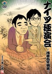 ナイツ独演会 浅草百年物語