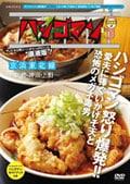 「ハシゴマン」京浜東北線 〜新橋・神田・上野〜