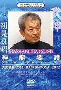DVD武神館シリーズ[四十一] 神龍要護 大光明祭 2012 初見良昭
