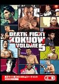 最狂地下格闘技「黒王」 Vol.5 上巻