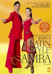 DANCE LESSON DVD 社交ダンス LATIN STYLE SAMBA
