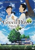 Green Days 大切な日の夢
