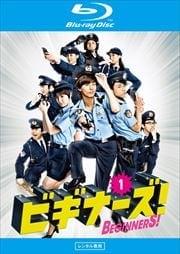 【Blu-ray】ビギナーズ! Vol.1