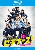 【Blu-ray】ビギナーズ! Vol.3