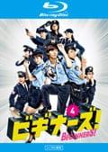 【Blu-ray】ビギナーズ! Vol.4
